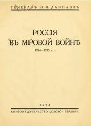 Книга Россия в Мировой войне 1914-1915 г.г.