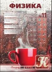 Журнал Книга Физика № 11 2014