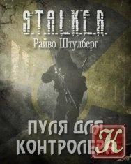 Аудиокнига Книга S.T.A.L.K.E.R. Пуля для Контролёра - Аудио