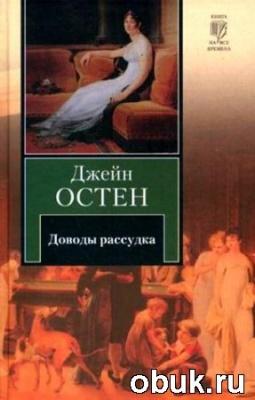Книга Джейн Остин – Доводы рассудка (аудиокнига) читает Валерия Лебедева