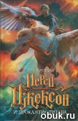 Книга Рик Риордан - Перси Джексон и Проклятие Титана (аудиокнига)