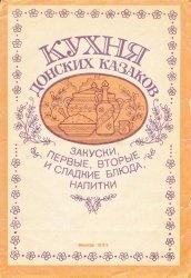 Книга Кухня донских казаков