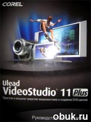 Книга Ulead VideoStudio 11 Руководство пользователя