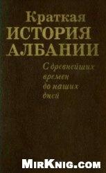 Книга Краткая история Албании