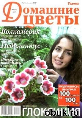 Книга Домашние цветы №6 (июнь 2012)
