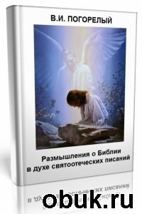 Аудиокнига В. И. Погорелый - Размышление о Библии в духе святоотеческих писаний (Аудиокнига)