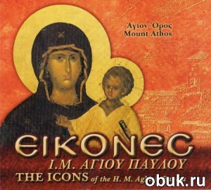 Книга Иконы монастыря св. Павла, Святая Гора Афон