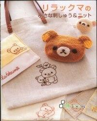 Журнал Rilakkuma small embroidery knit № 9 2007
