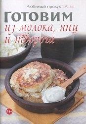 """Любимый продукт №2 2013 """"Готовим из молока, яиц и творога"""""""
