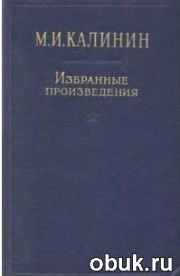 Книга М.И.Калинин. Избранные произведения (в 3-х томах)
