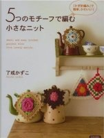 Журнал Small & Easy Crochet Project with Five Lovely Motifs jpg 78,5Мб