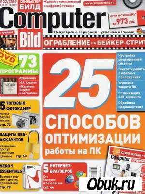 Журнал Computer Bild №22 (ноябрь 2009)
