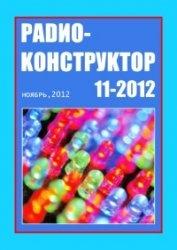 Журнал Радиоконструктор №11 2012