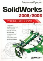 SolidWorks 2005/2006