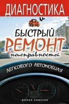 Книга Диагностика и быстрый ремонт неисправностей легкового автомобиля