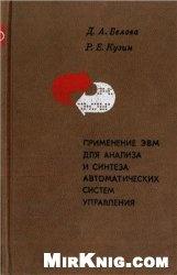 Книга Применение ЭВМ для анализа и синтеза автоматических систем управления