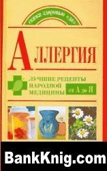 Книга Аллергия. Лучшие рецепты народной медицины от А до Я rtf 1,22Мб