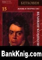Журнал Великие композиторы. Жизнь и творчество. 15. Бетховен pdf  3,89Мб