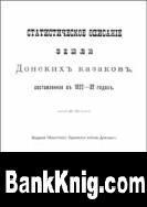 Книга Статистическое описание Земли Донских казаков (1822-1832гг) pdf  107,8Мб