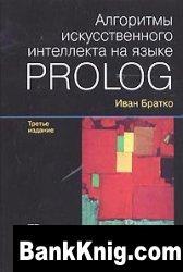 Книга Алгоритмы искусственного интеллекта на языке PROLOG djvu 7,04Мб