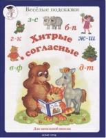Книга Хитрые согласные pdf  23,8Мб