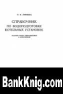 Книга Справочник по водоподготовке котельных установок djvu