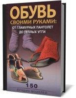 Журнал Обувь своими руками: от гламурных пантолет до теплых угги pdf 72,2Мб