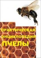 Книга Практическая энциклопедия пчелы pdf 44,9Мб