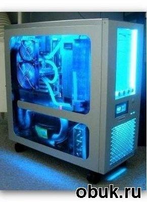 Книга Модификация вашего компьютера и комплектующих своими руками 2011
