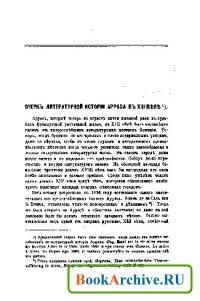 Книга Очерк литературной истории Арраса в 13 веке.