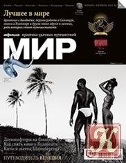 Журнал Афиша Мир №10 2013