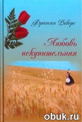 Книга Франсин Риверс - Любовь искупительная (аудиокнига)