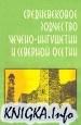 Книга Средневековое зодчество Чечено-Ингушетии и Северной Осетии