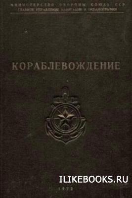 Книга Шандабылов В.Д. - Кораблевождение. Практическое пособие для штурманов