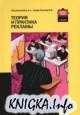 Книга Теория и практика рекламы