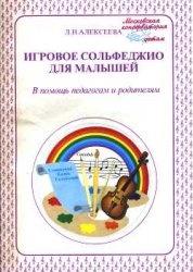 Книга Игровое сольфеджио для малышей