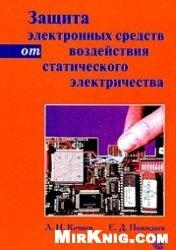 Книга Защита электронных средств от воздействия статического электричества