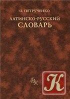 Книга Латинско-русский словарь