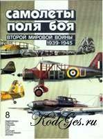 Журнал Самолеты поля боя второй мировой войны (1939-1945) ч.2