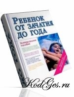 Книга Ребенок от зачатия до года