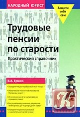 Книга Трудовые пенсии по старости