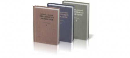 Книга «Физика и химия реактивного движения» под редакцией А.С. Соколика — это сборник иностранных статей, посвященных вопросам, относ