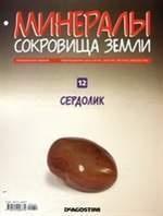 Журнал Минералы. Сокровища Земли №12 2009