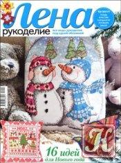 Книга Лена рукоделие № 12 2011