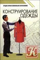 Книга Конструирование одежды
