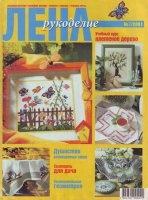 Журнал Лена рукоделие № 6-7 2001