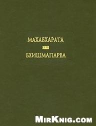 Книга Махабхарата. Книга 6. Бхишмапарва