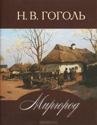 Книга Николай Васильевич Гоголь МИРГОРОД (сборник)