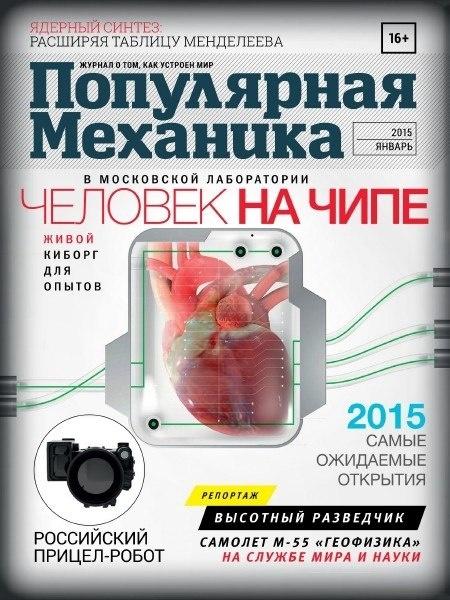 Книга Журнал: Популярная механика №1 (январь 2015)