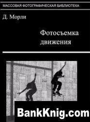 Книга Фотосъемка движения